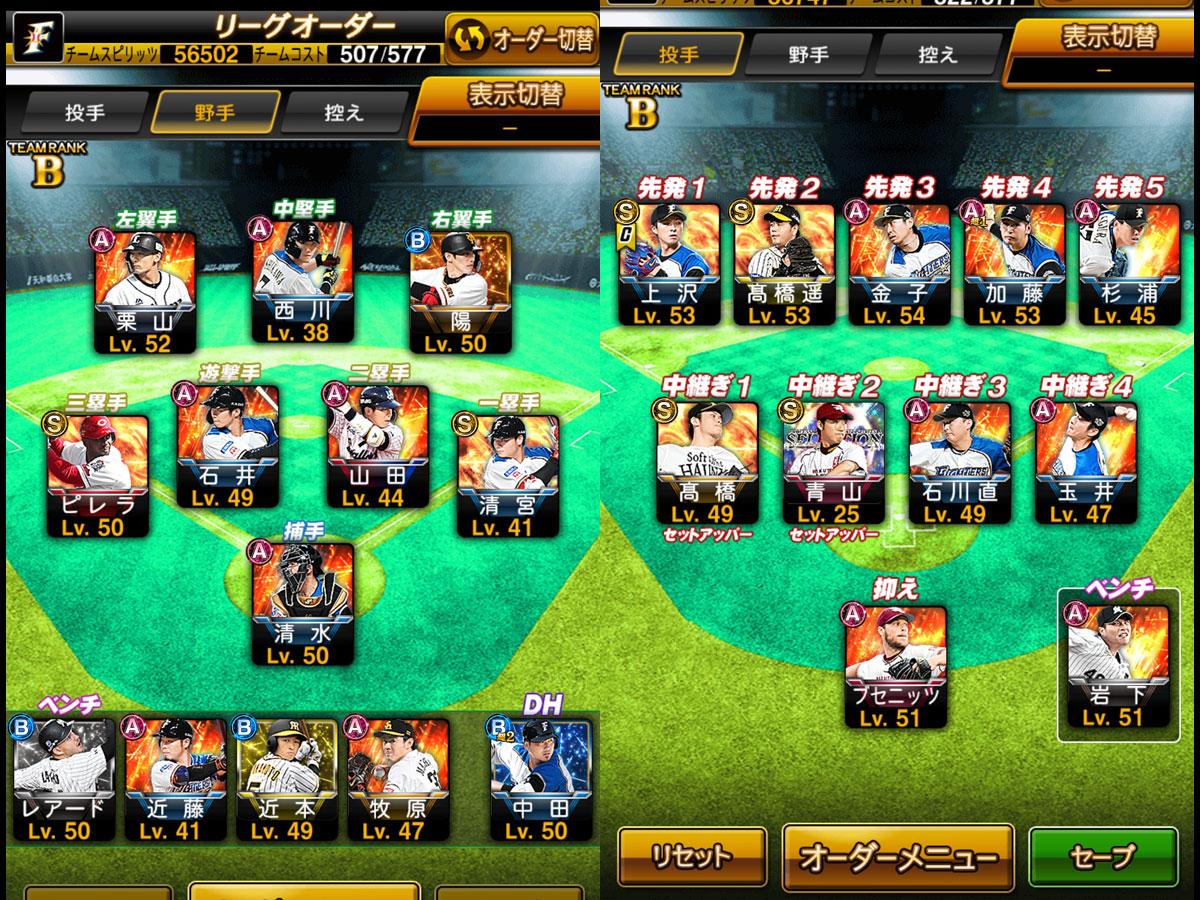 プロ野球スピリッツAプレイ記-0022