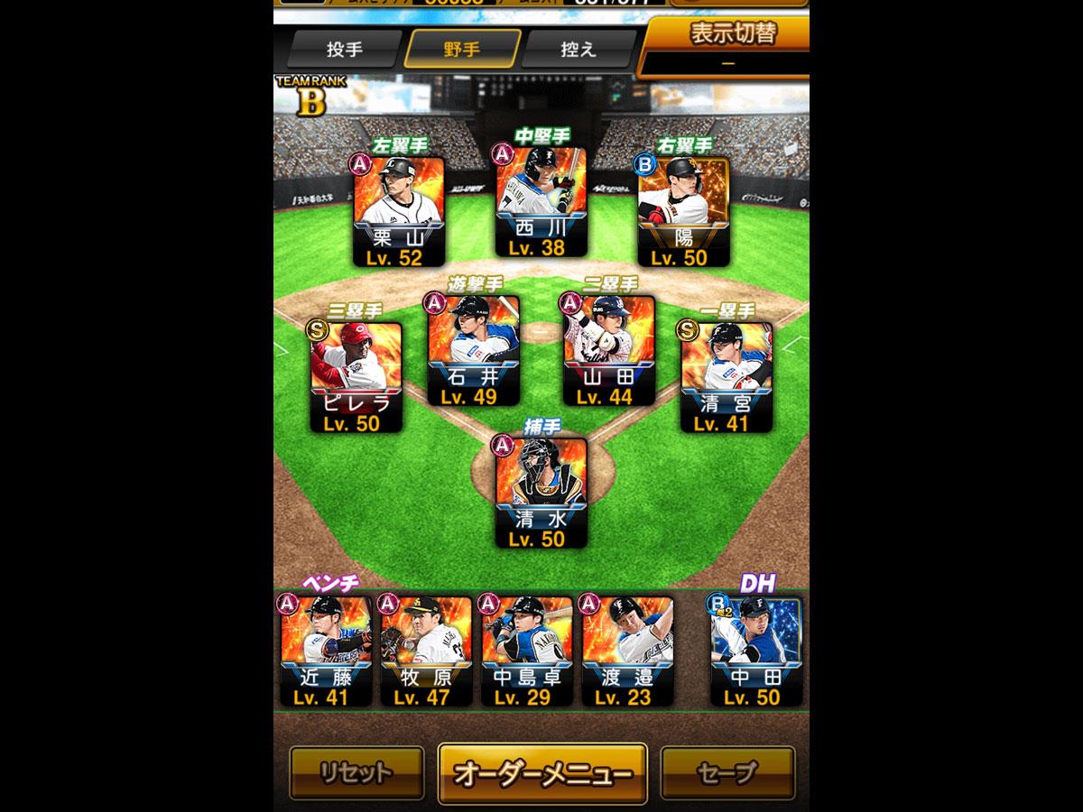 プロ野球スピリッツAプレイ記-0023