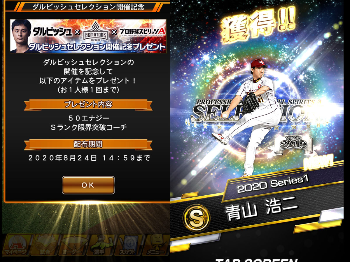 プロ野球スピリッツAプレイ記-0024