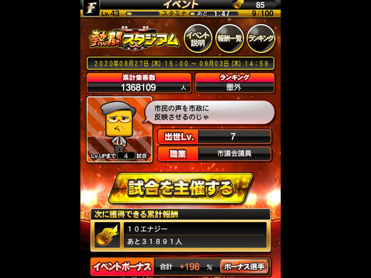 プロ野球スピリッツAプレイ記-0030