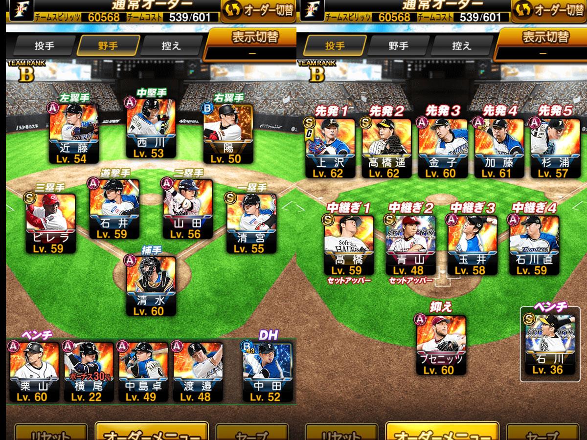 プロ野球スピリッツAプレイ記-0032