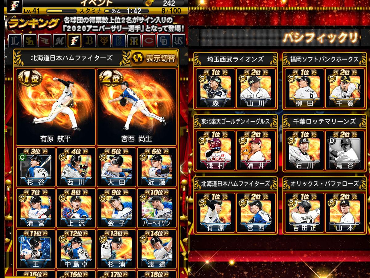 プロ野球スピリッツAプレイ記-0033