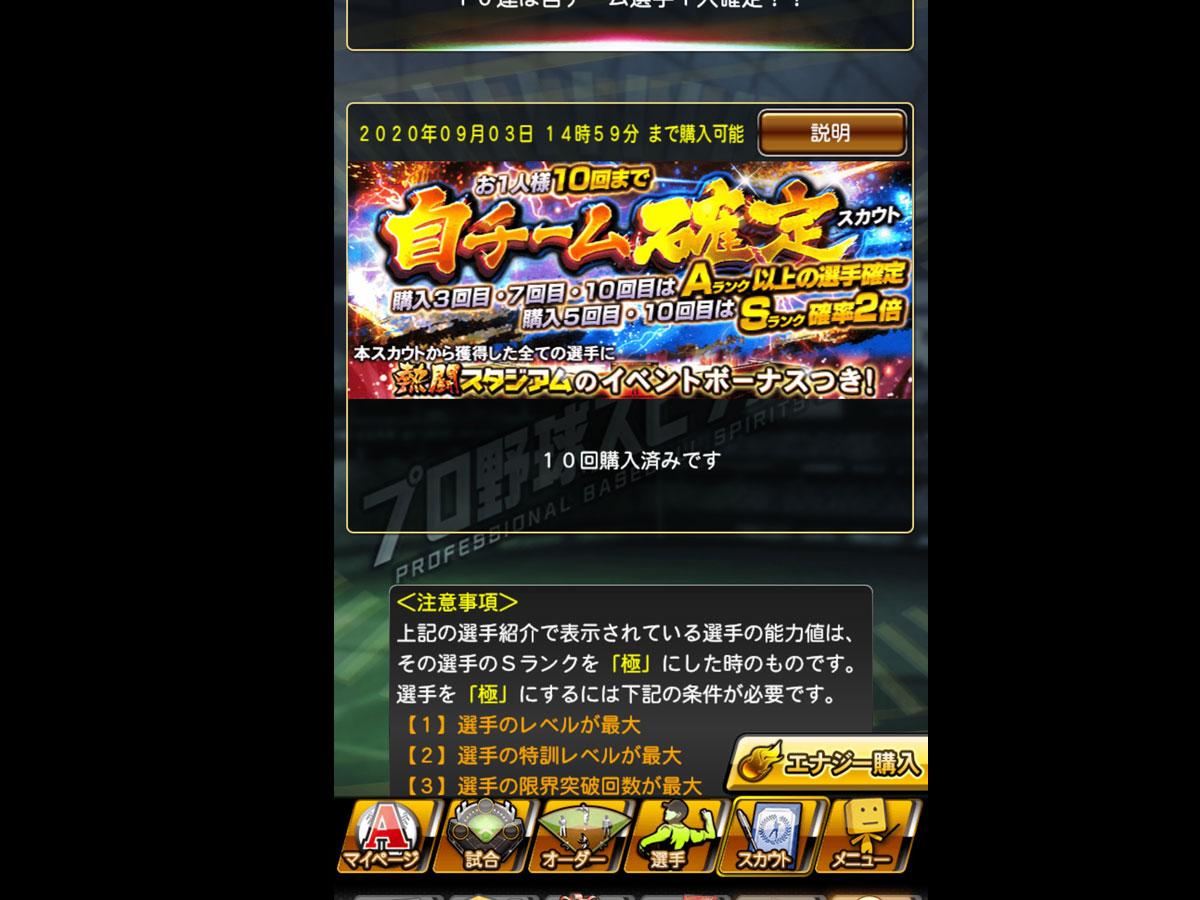 プロ野球スピリッツAプレイ記-0034