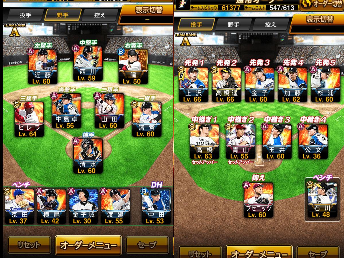 プロ野球スピリッツAプレイ記-0038