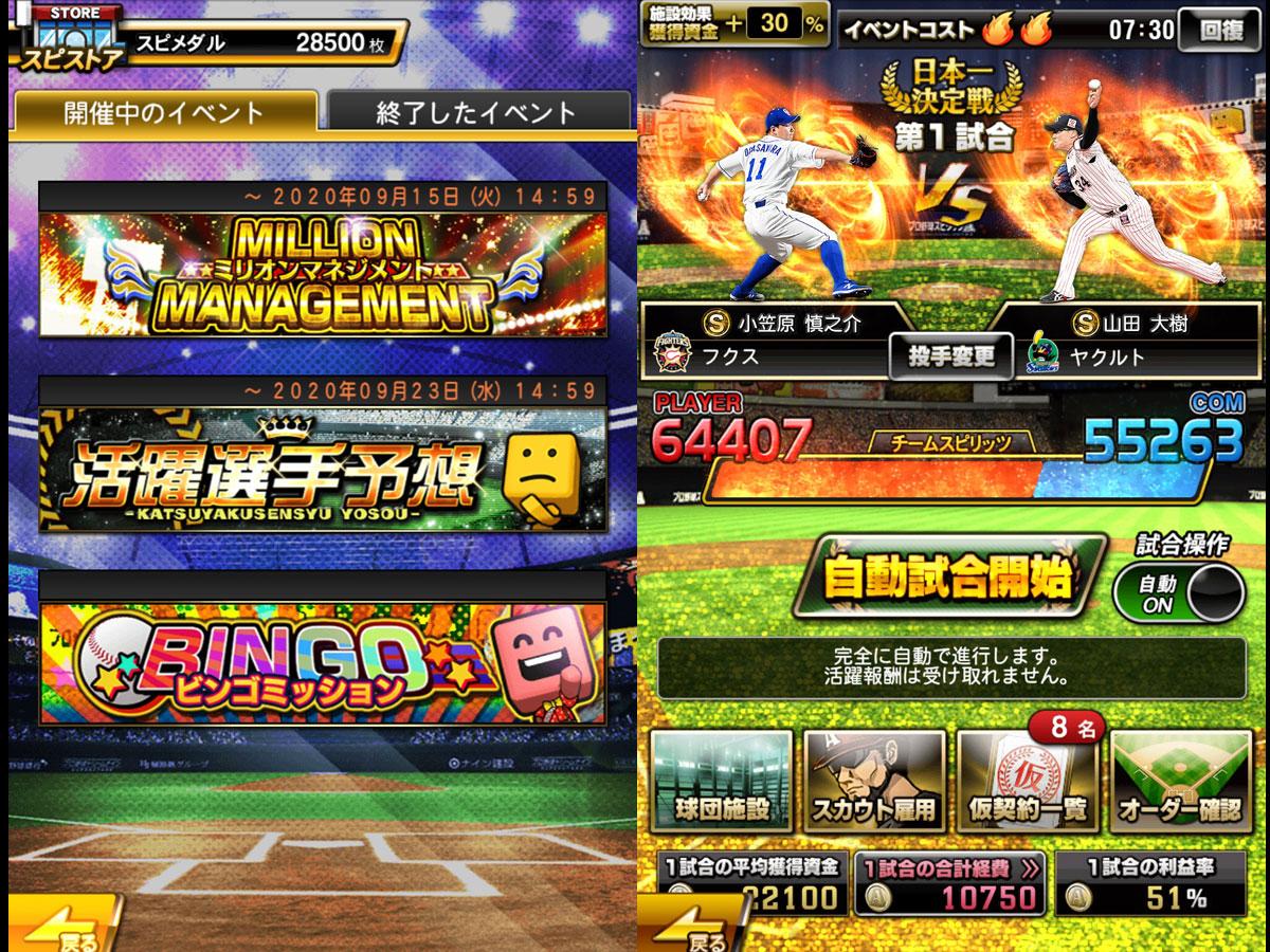 プロ野球スピリッツAプレイ記-0040