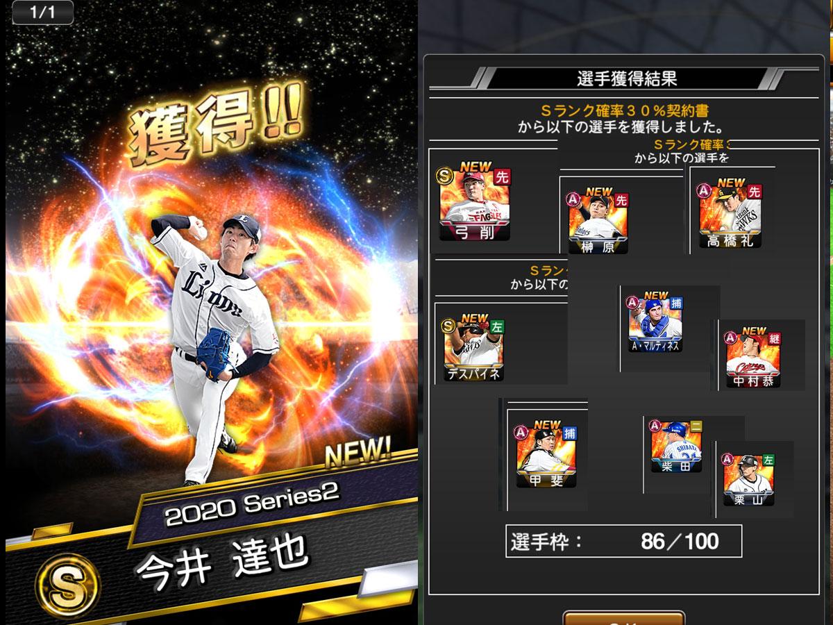 プロ野球スピリッツAプレイ記-0043
