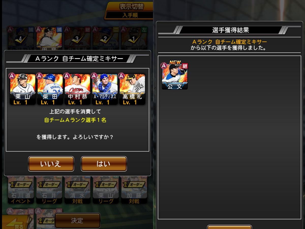 プロ野球スピリッツAプレイ記-0044