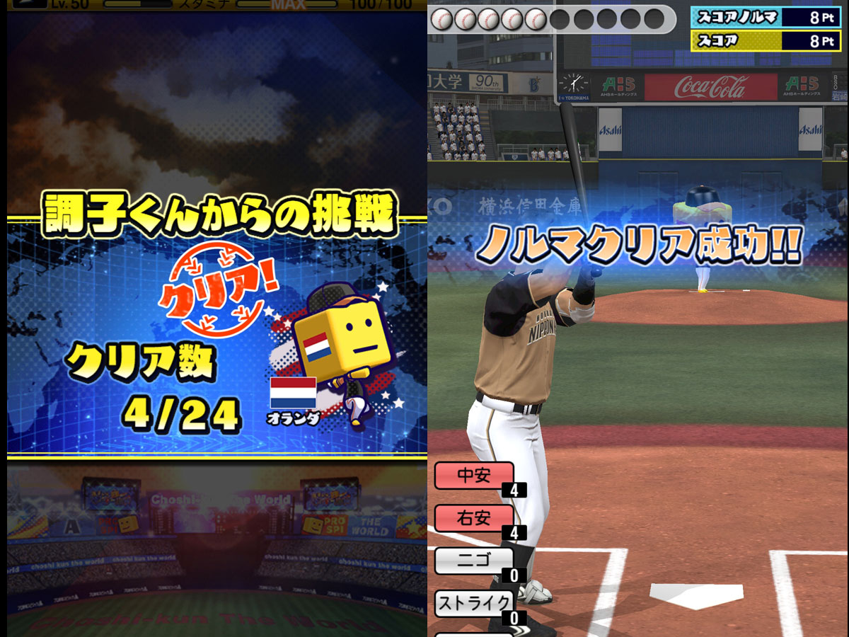 プロ野球スピリッツAプレイ記-0046