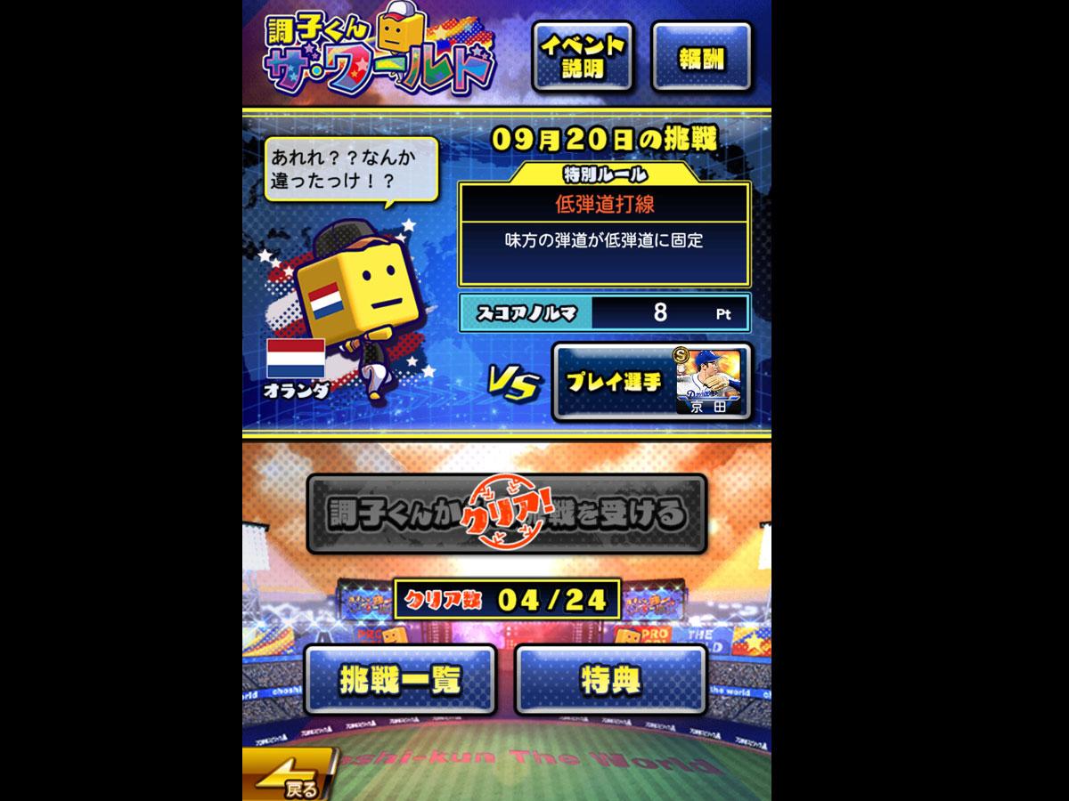 プロ野球スピリッツAプレイ記-0047