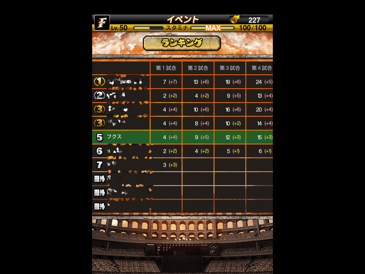 プロ野球スピリッツAプレイ記-0049