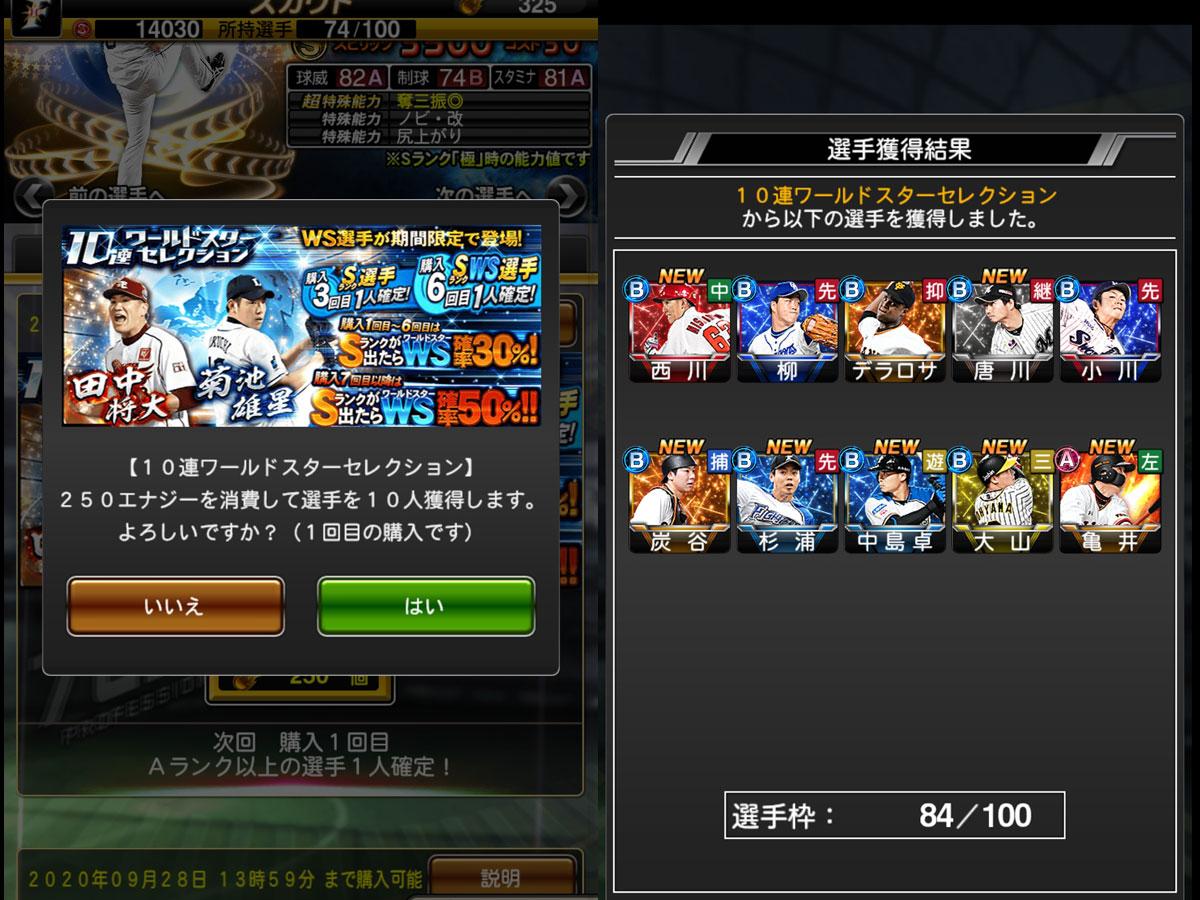 プロ野球スピリッツAプレイ記-0054