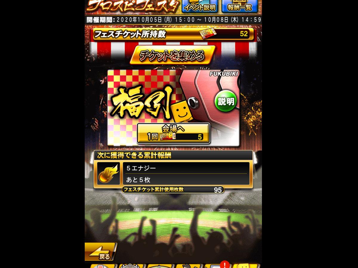 プロ野球スピリッツAプレイ記-0061