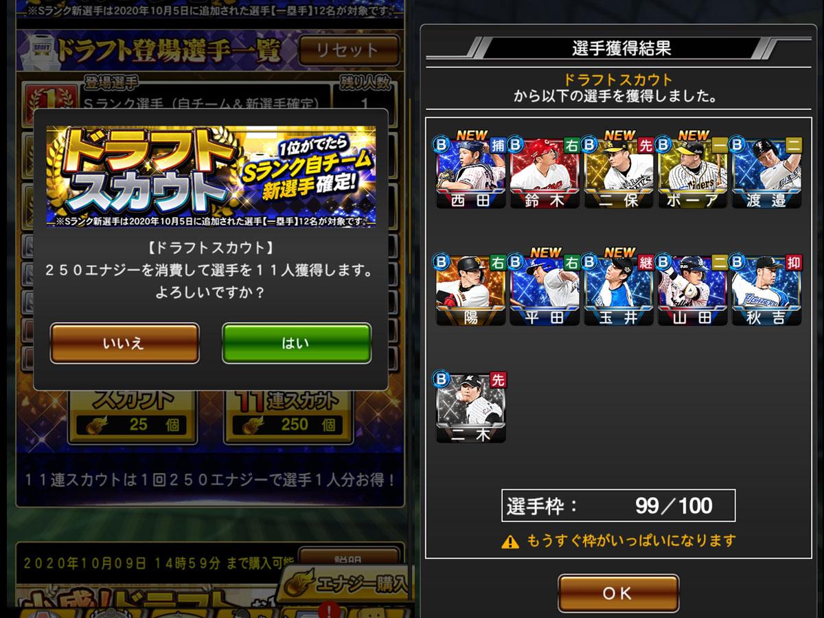 プロ野球スピリッツAプレイ記-0062
