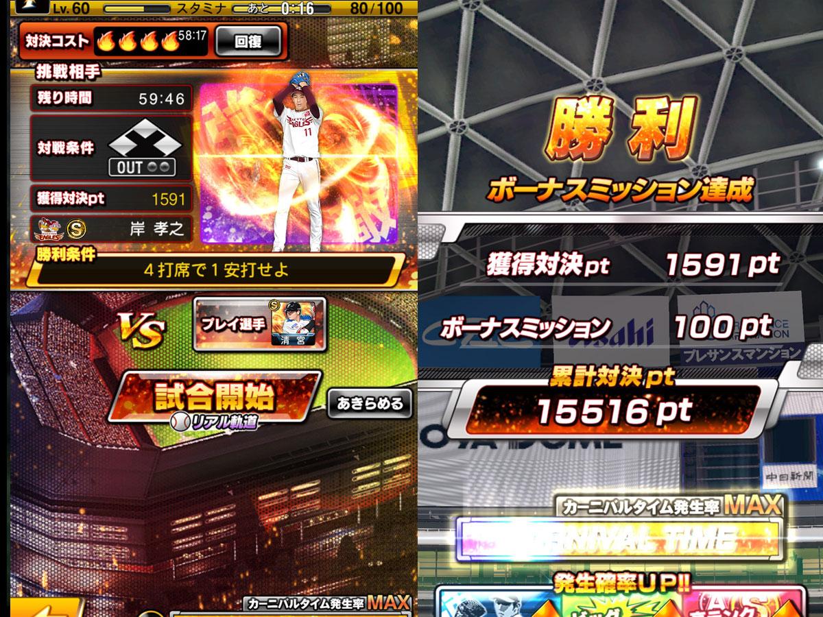 プロ野球スピリッツAプレイ記-0063