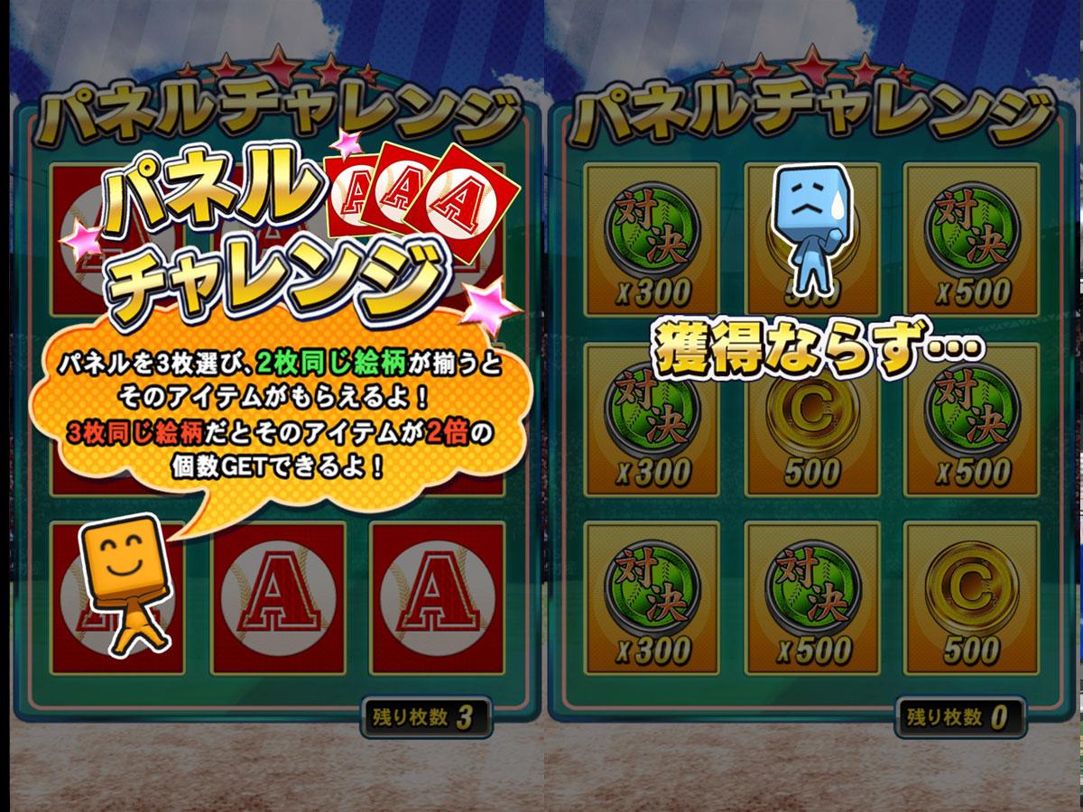 プロ野球スピリッツAプレイ記-0064