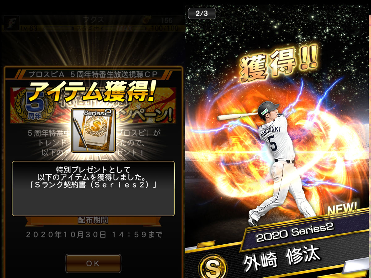 プロ野球スピリッツAプレイ記-0074