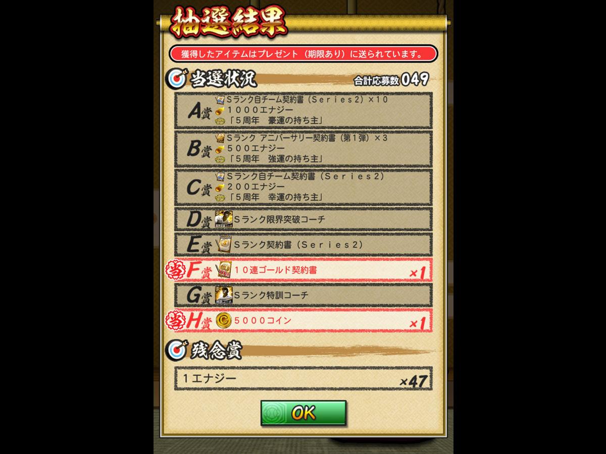 プロ野球スピリッツAプレイ記-0077