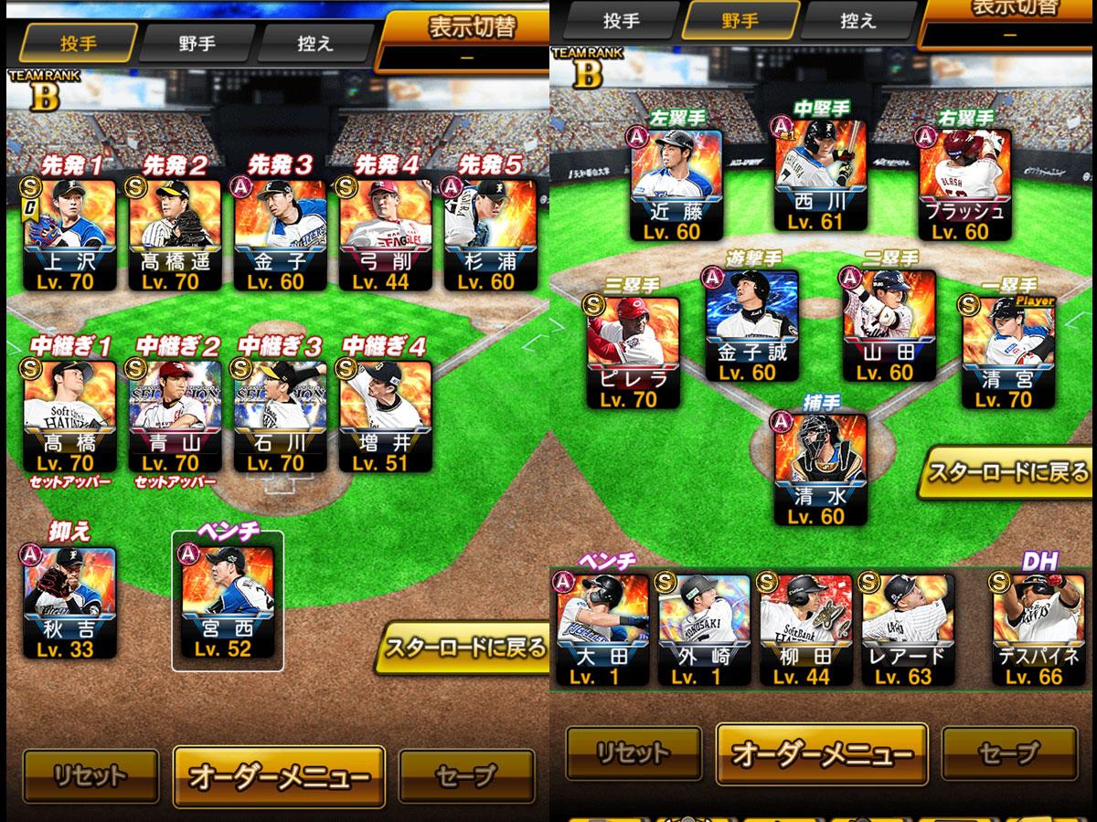 プロ野球スピリッツAプレイ記-0078