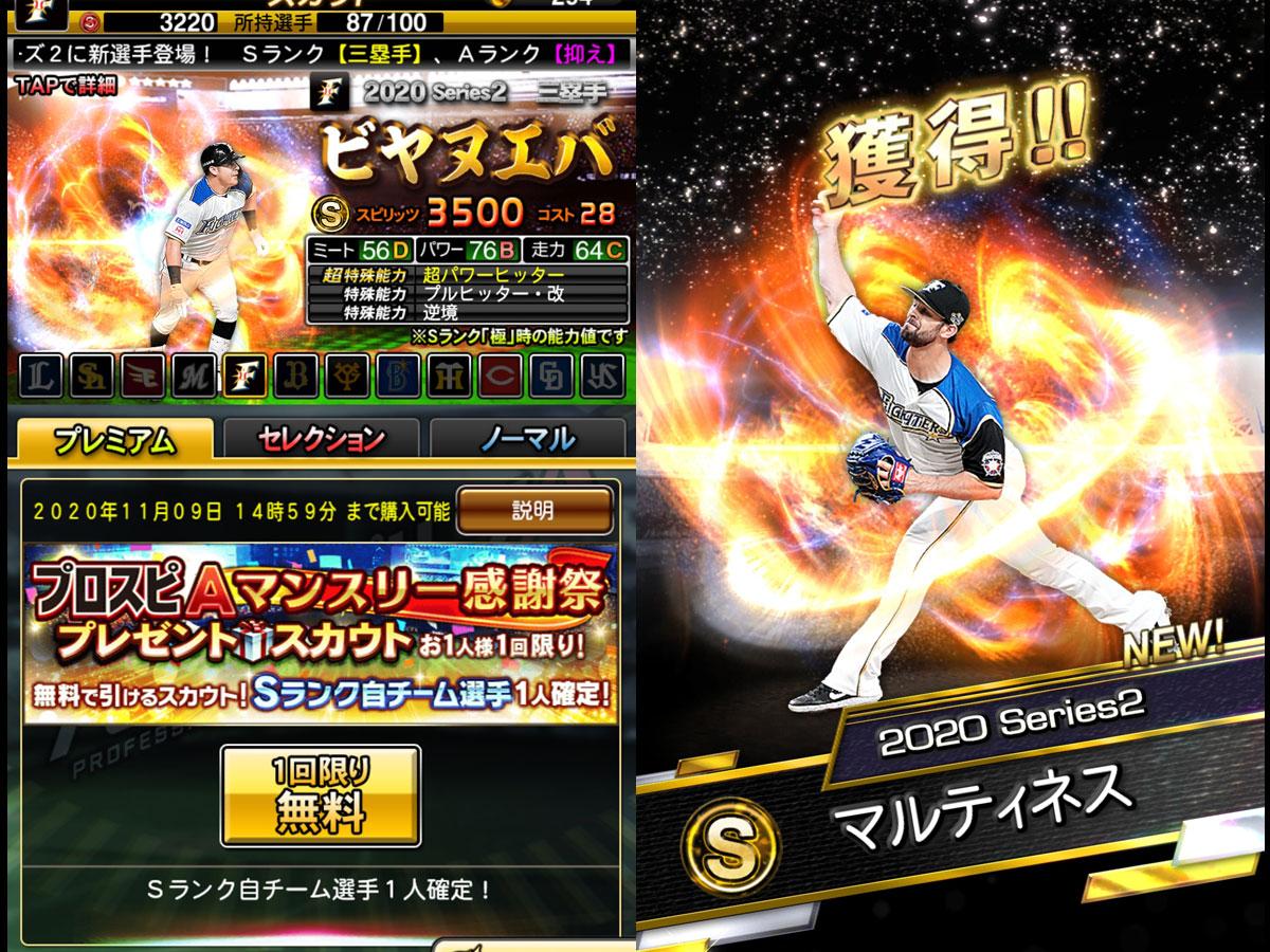 プロ野球スピリッツAプレイ記-0079