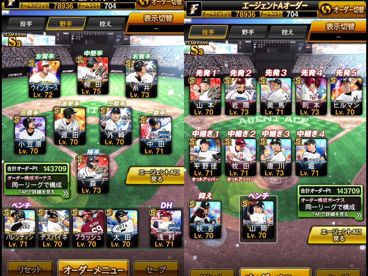 プロ野球スピリッツAプレイ記-0086