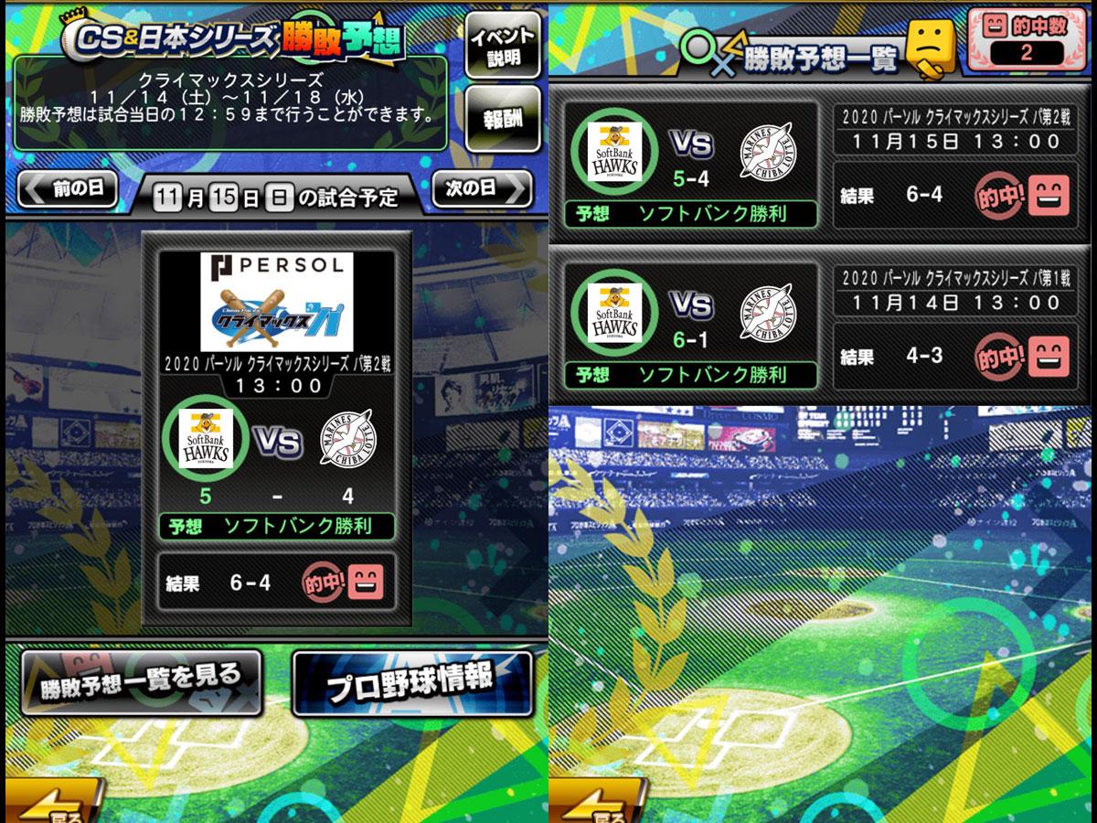 プロ野球スピリッツAプレイ記-0088