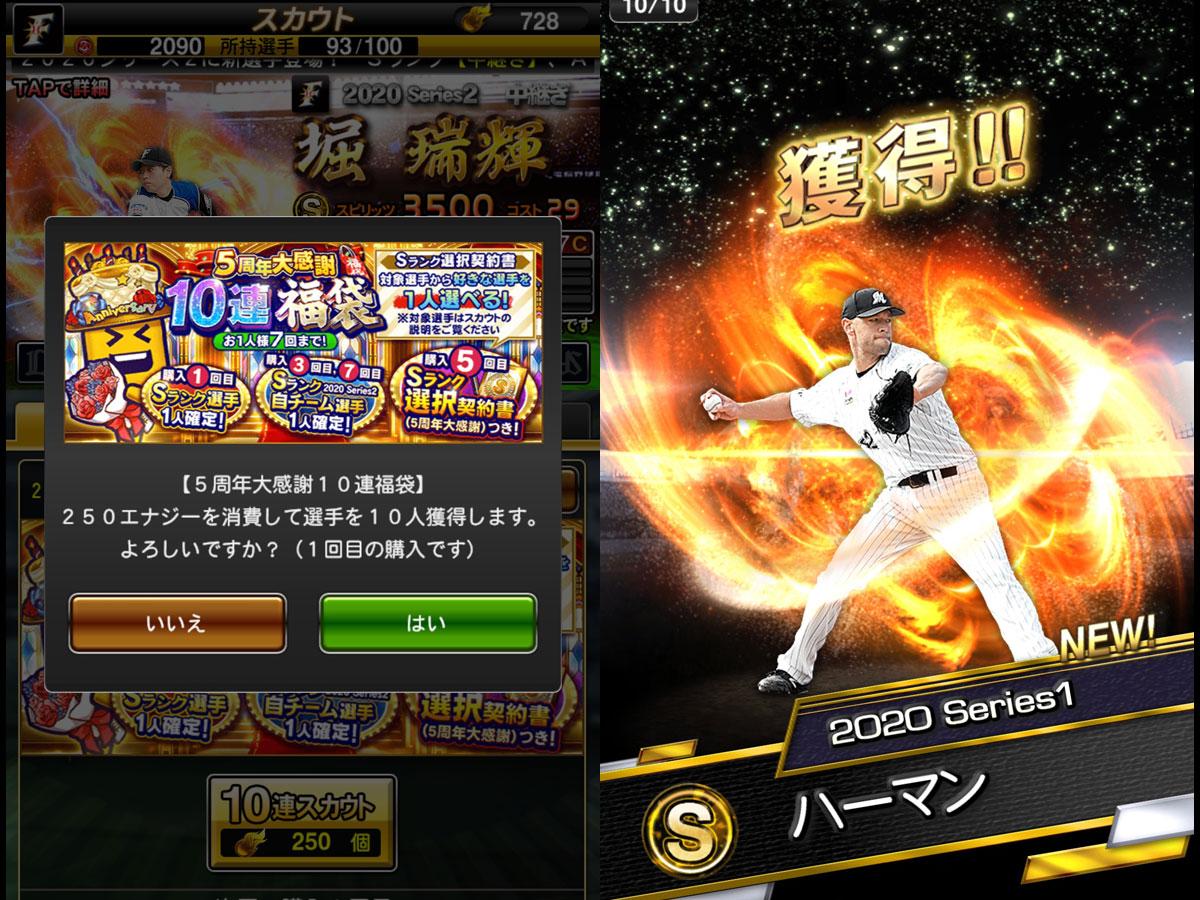 プロ野球スピリッツAプレイ記-0089