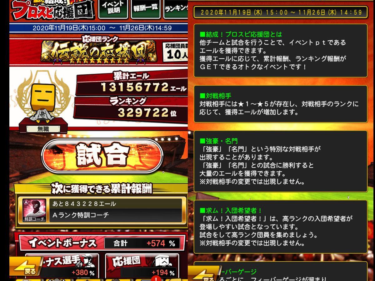 プロ野球スピリッツAプレイ記-0090