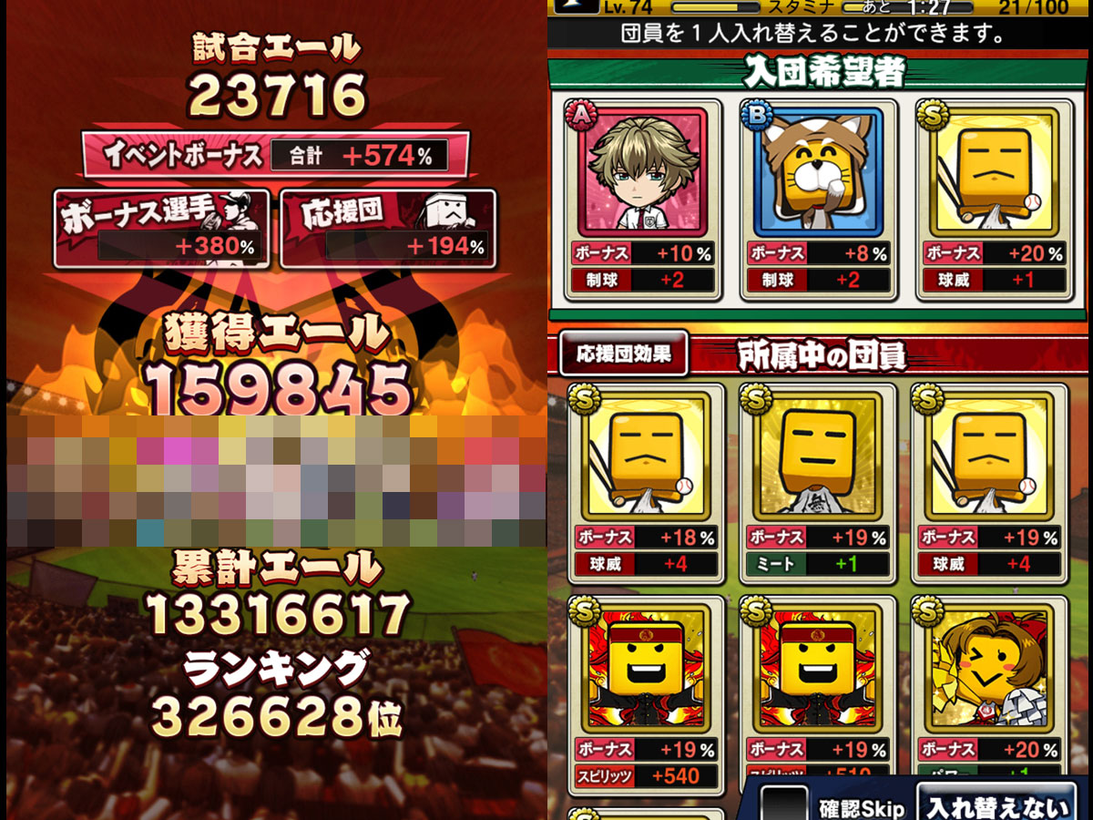 プロ野球スピリッツAプレイ記-0091