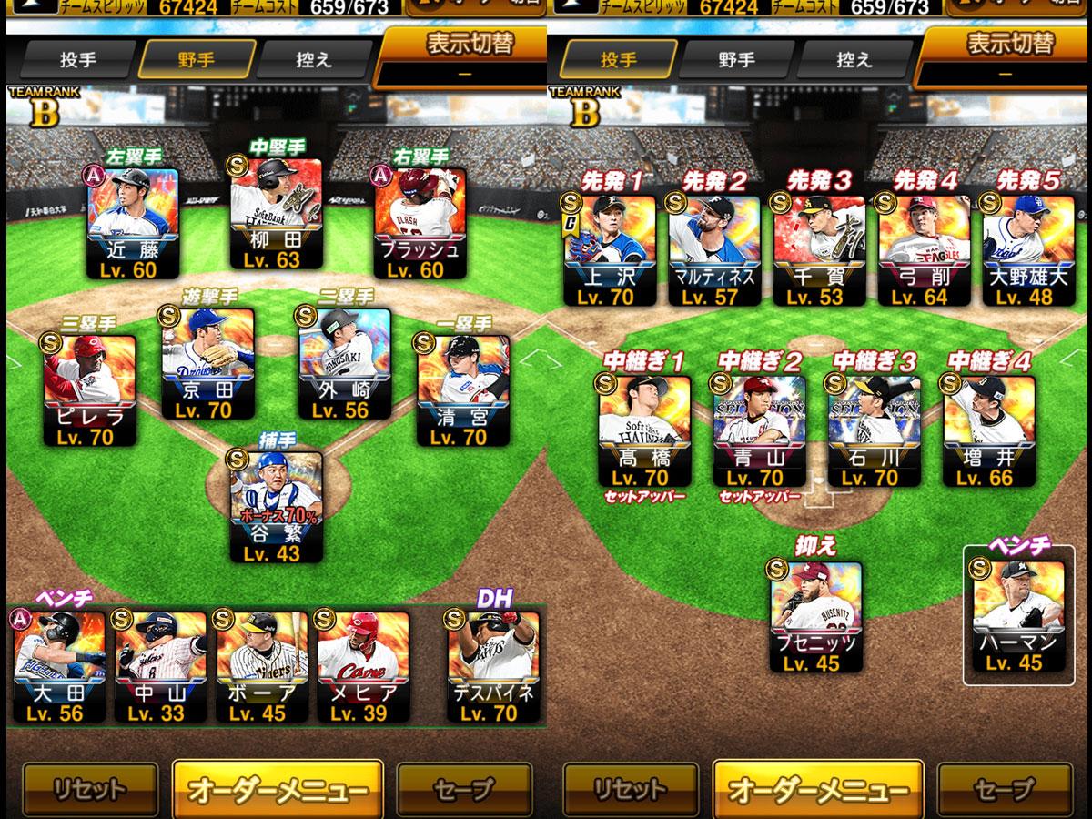 プロ野球スピリッツAプレイ記-0092