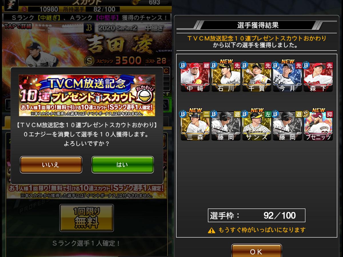 プロ野球スピリッツAプレイ記-0093