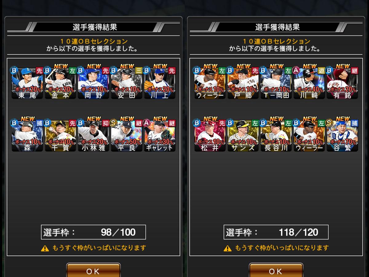 プロ野球スピリッツAプレイ記-0094