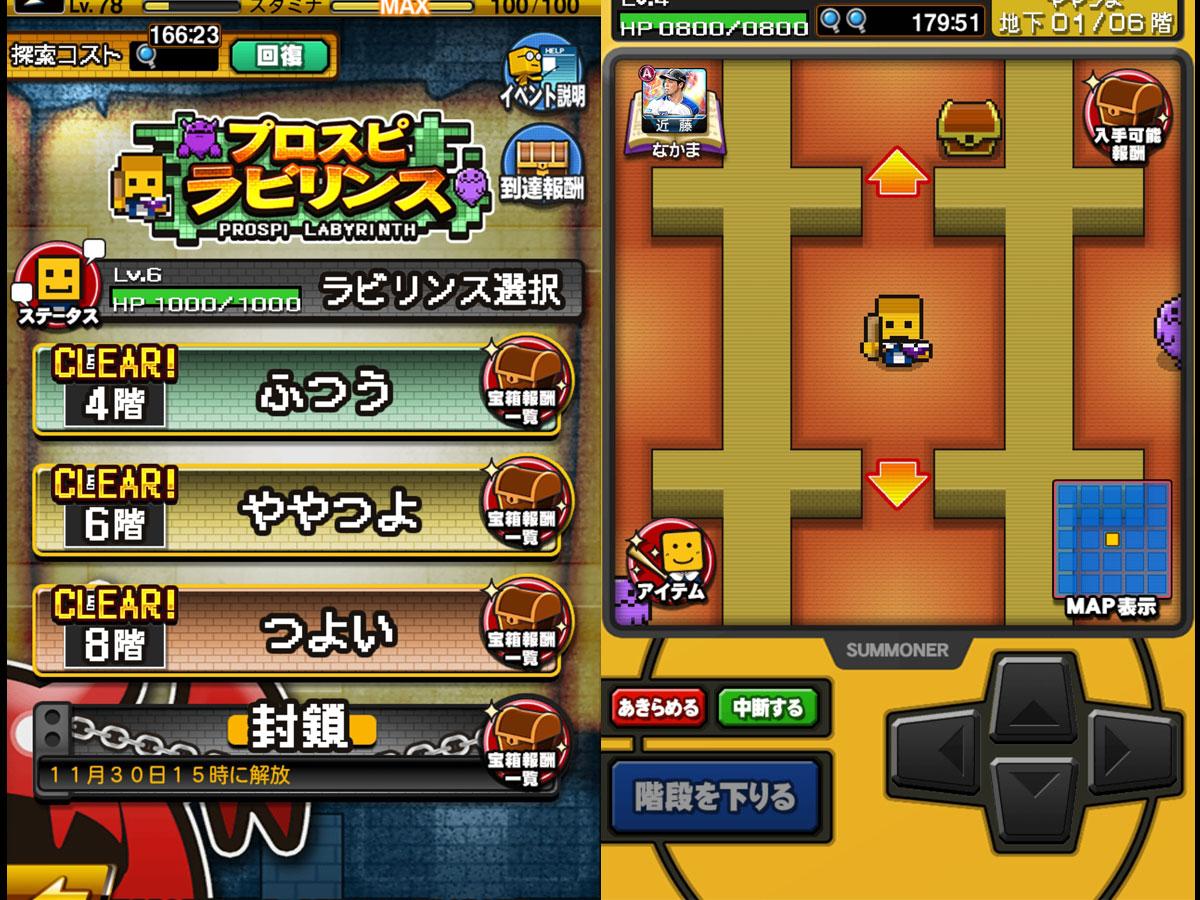 プロ野球スピリッツAプレイ記-0095