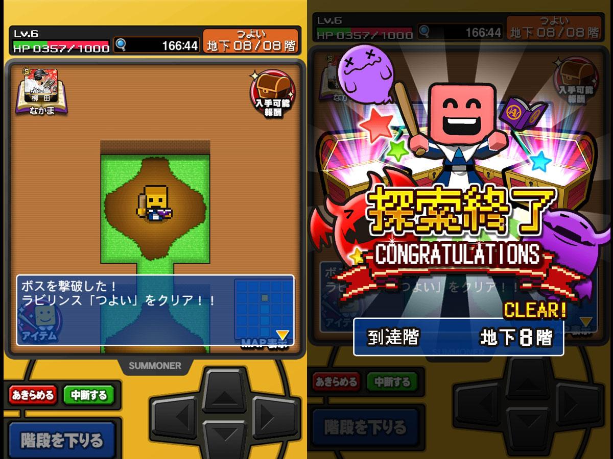 プロ野球スピリッツAプレイ記-0097