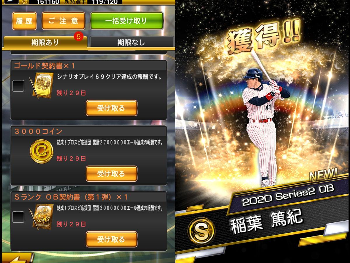 プロ野球スピリッツAプレイ記-0098