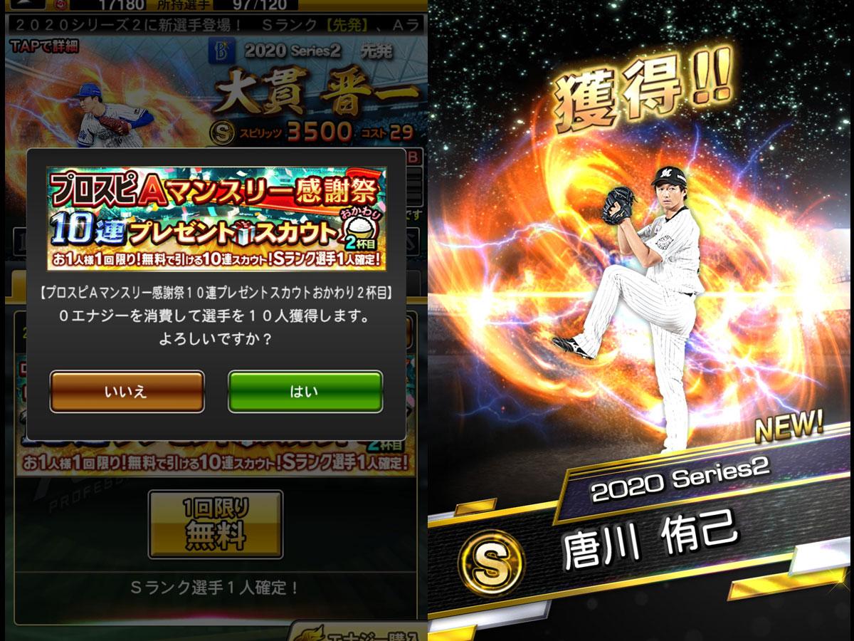 プロ野球スピリッツAプレイ記-0099