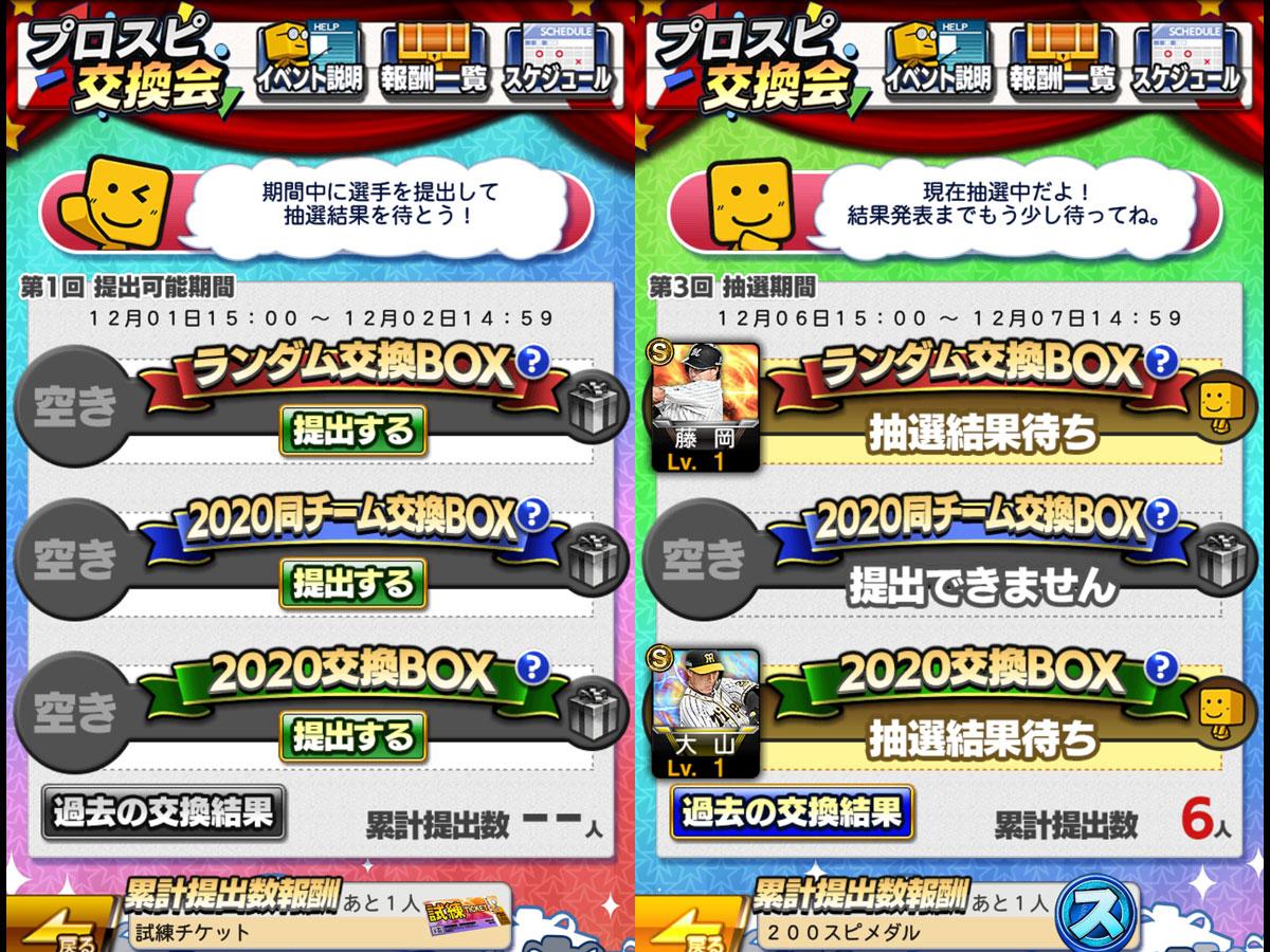 プロ野球スピリッツAプレイ記-0100