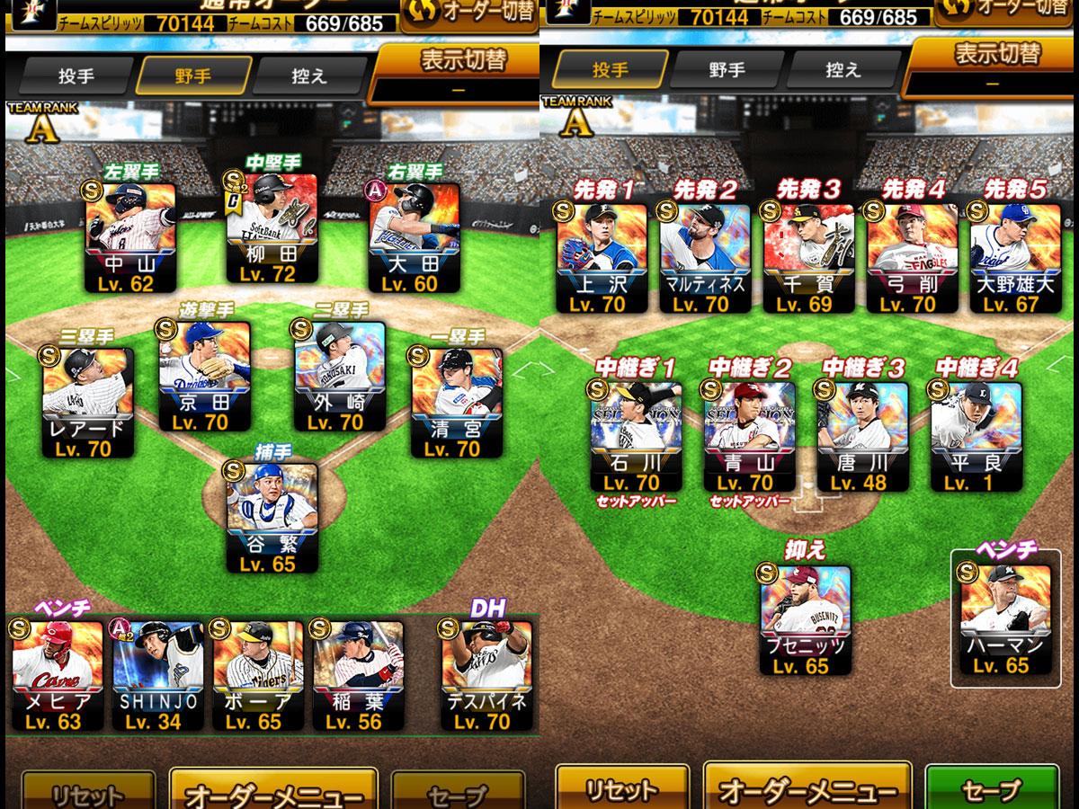 プロ野球スピリッツAプレイ記-0103