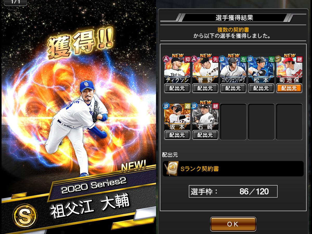 プロ野球スピリッツAプレイ記-0104