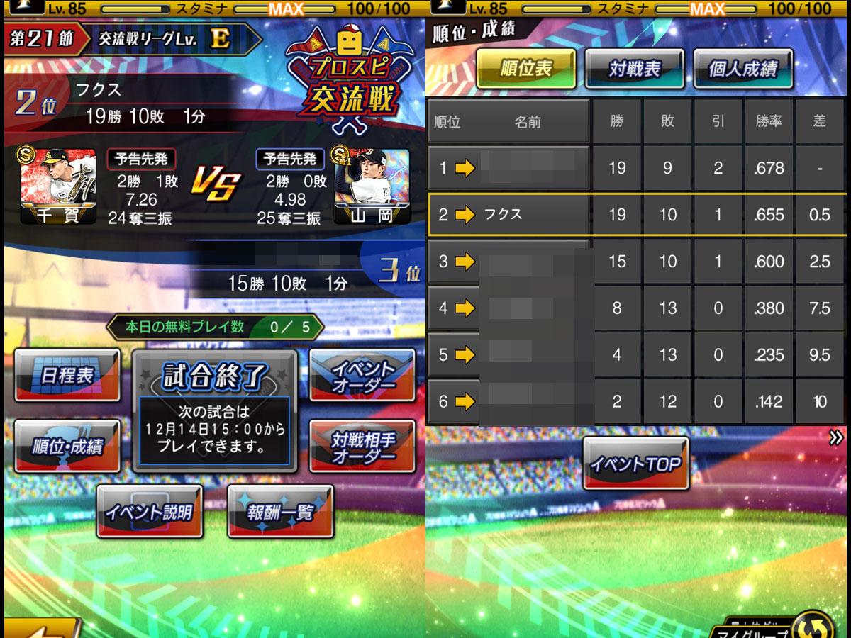 プロ野球スピリッツAプレイ記-0105