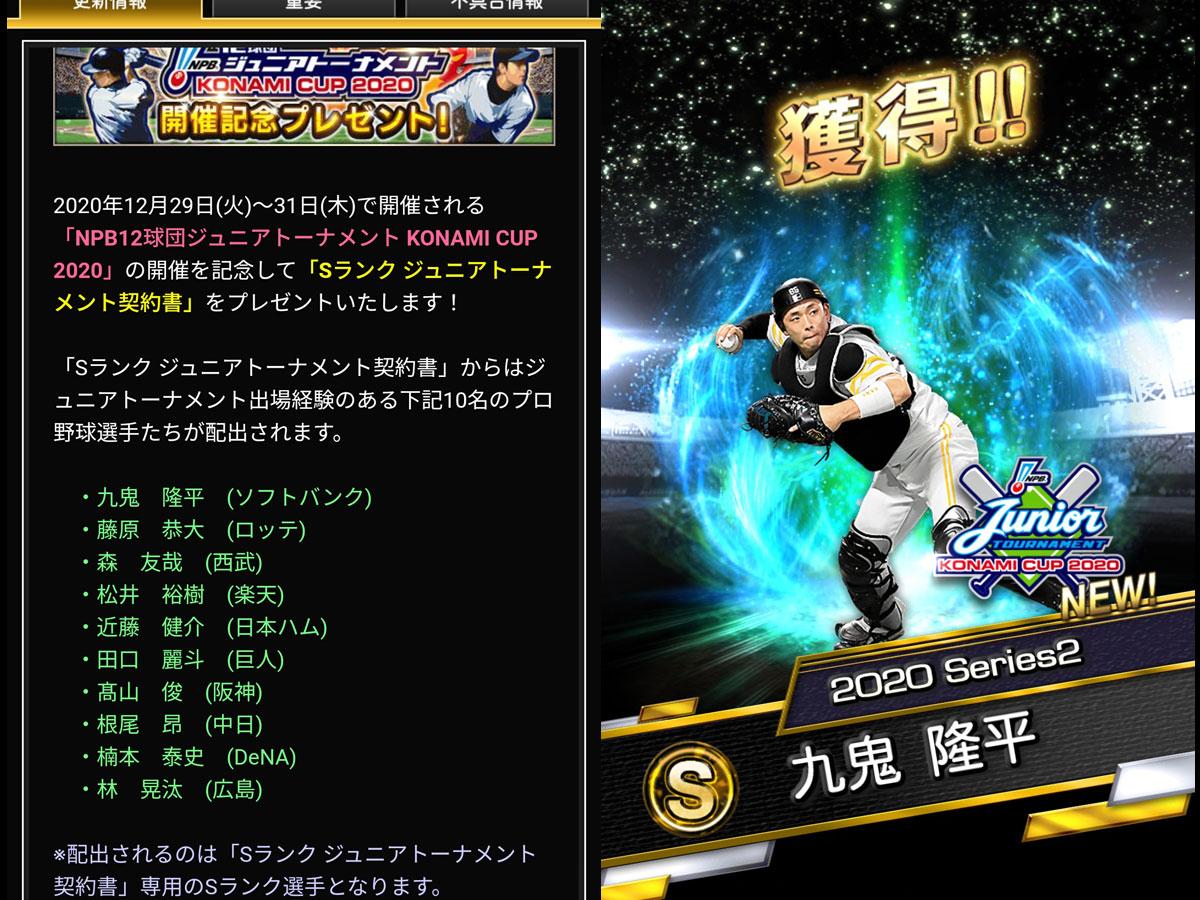 プロ野球スピリッツAプレイ記-0119