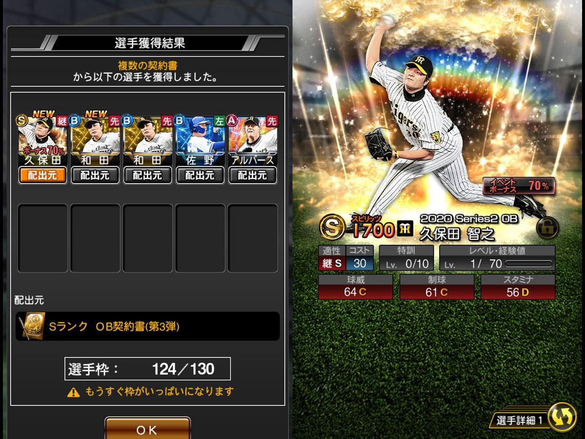 プロ野球スピリッツAプレイ記-0121