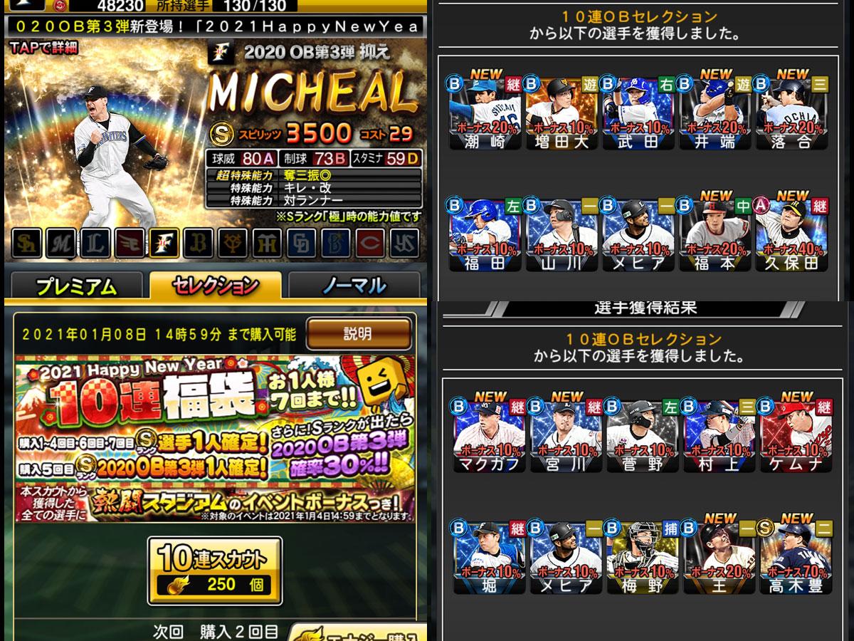 プロ野球スピリッツAプレイ記-0122