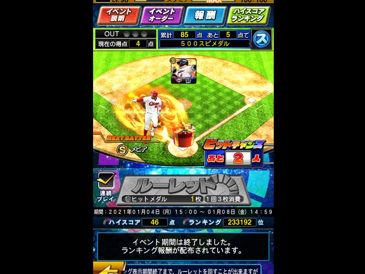 プロ野球スピリッツAプレイ記-0125