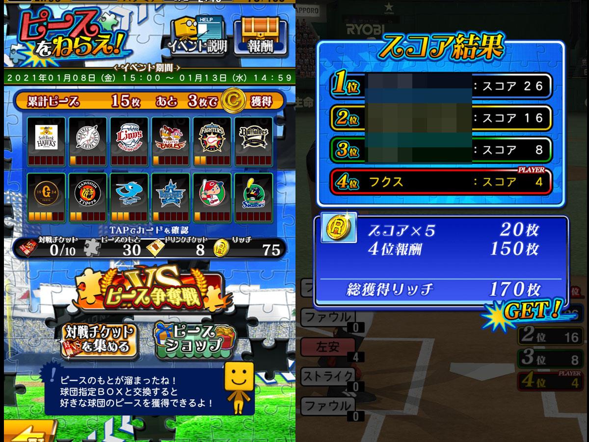 プロ野球スピリッツAプレイ記-0126