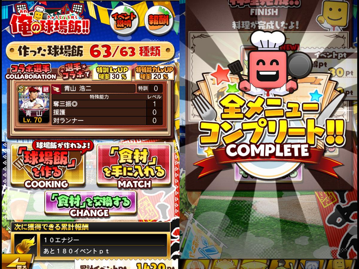 プロ野球スピリッツAプレイ記-0130