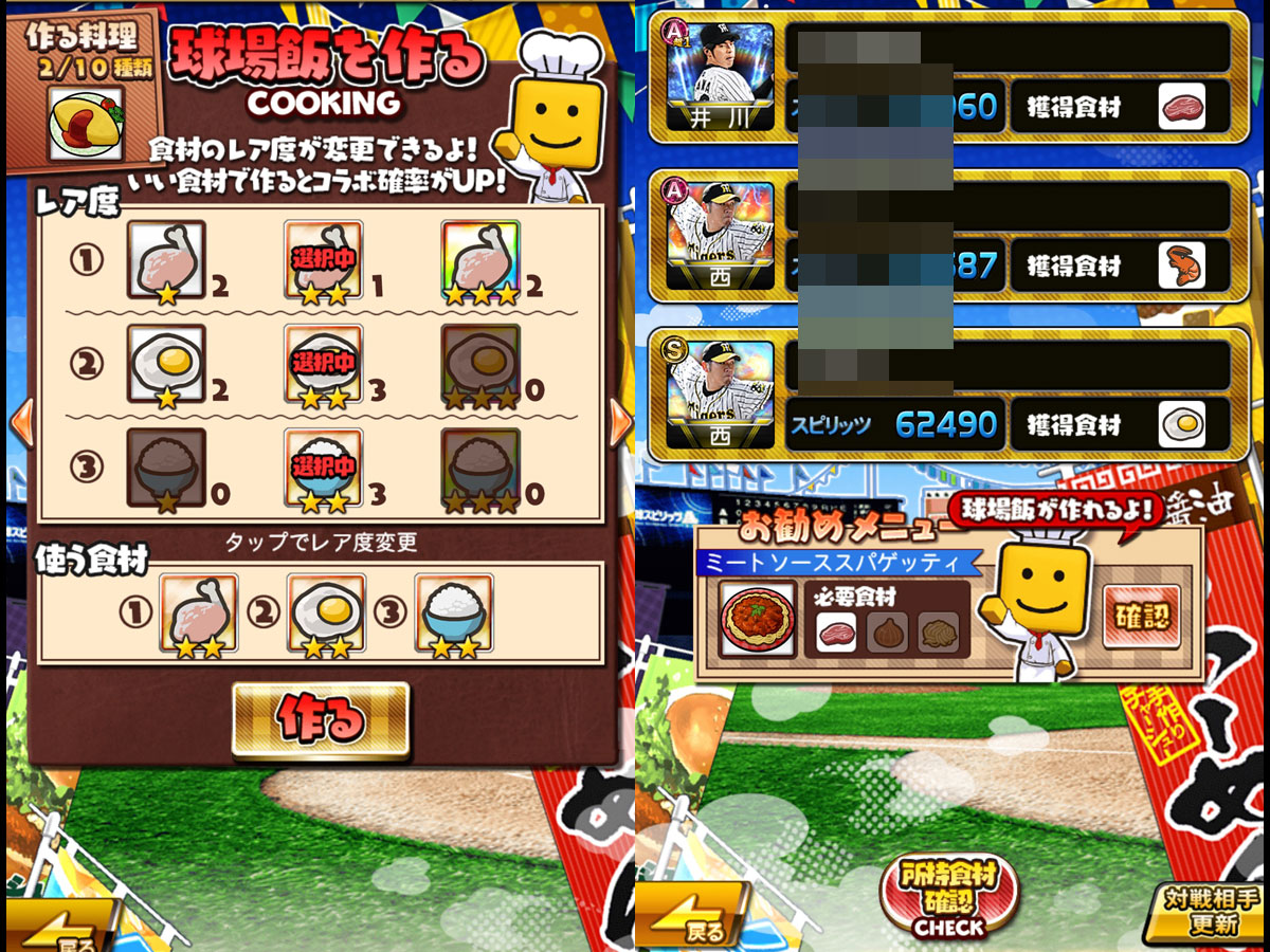 プロ野球スピリッツAプレイ記-0131