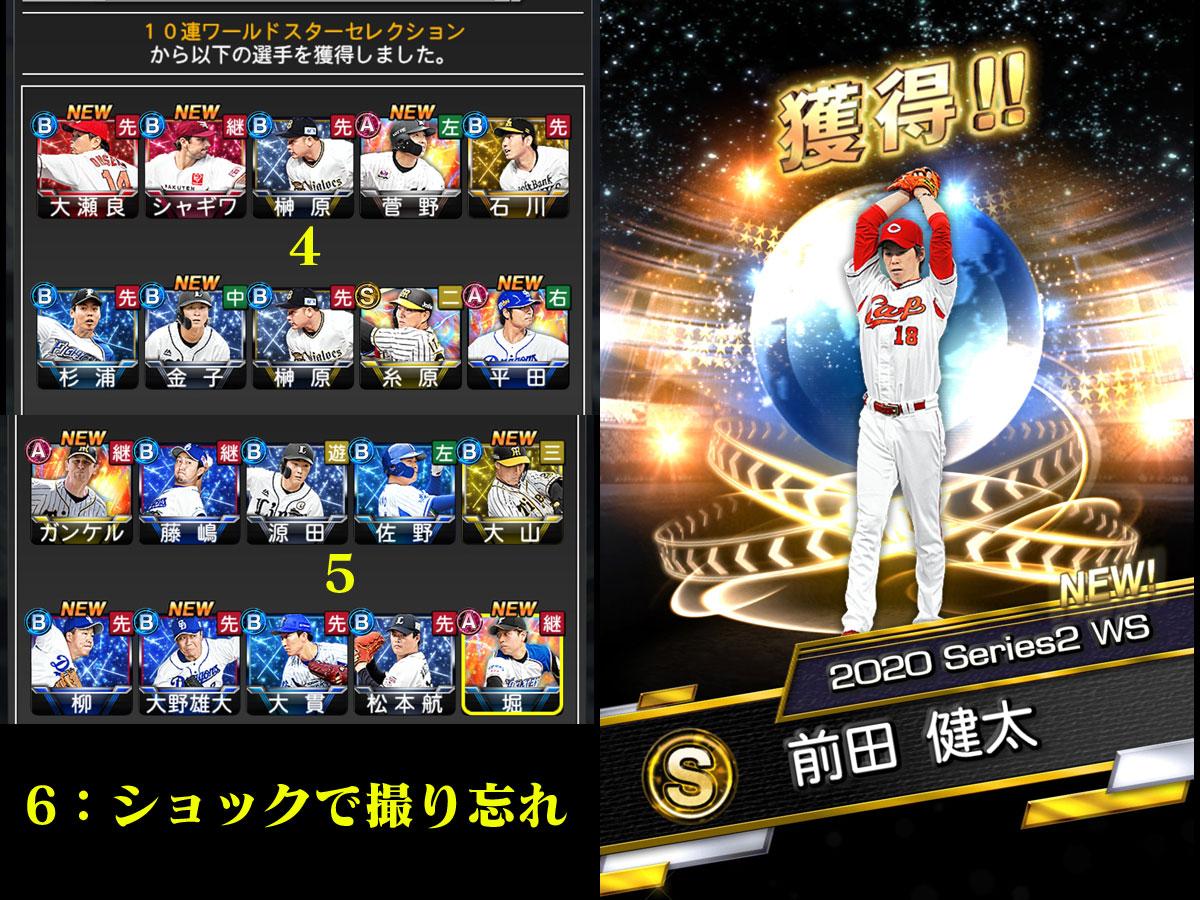プロ野球スピリッツAプレイ記-0133