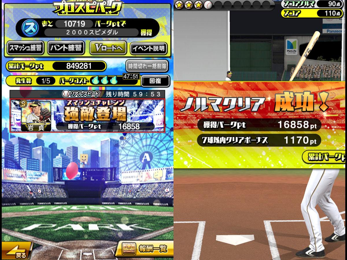 プロ野球スピリッツAプレイ記-0135
