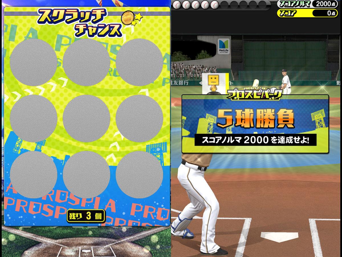 プロ野球スピリッツAプレイ記-0136