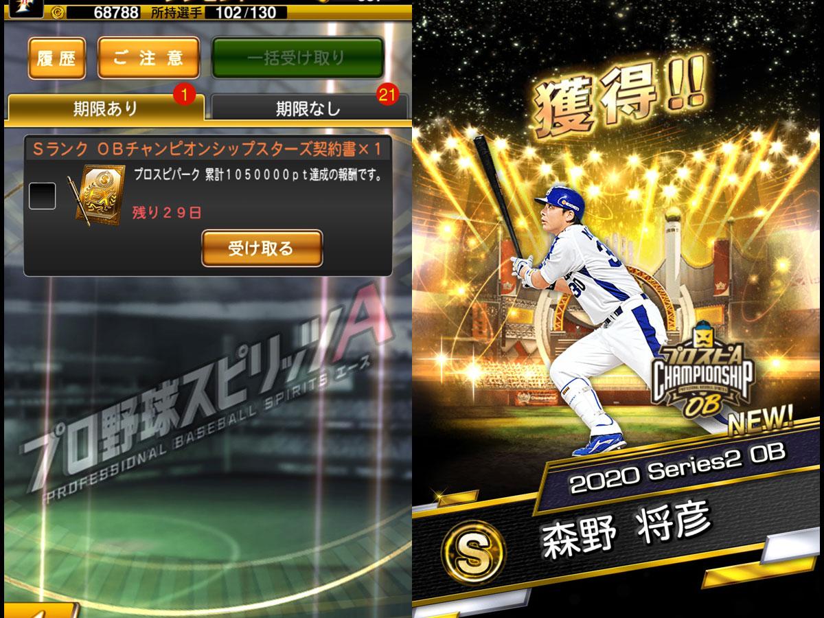 プロ野球スピリッツAプレイ記-0139